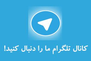 http://www.ama-kafpoosh.com/Files/Editor/Images/tasavirsafhe1/telegram.jpg